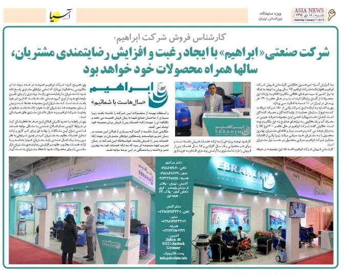 گزارش روزنامه آسیا در مورد شرکت ابراهیم