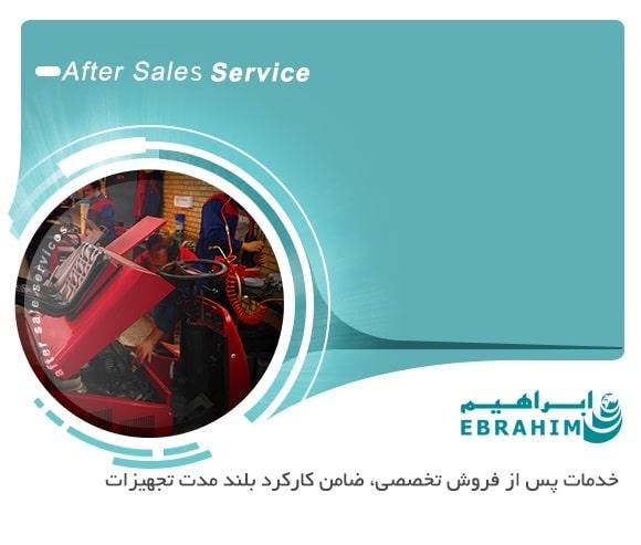 واحد خدمات پس از فروش تخصصی شرکت ابراهیم، شامل انبار قطعات، کارگاه و بخش پشتیبانی فنی