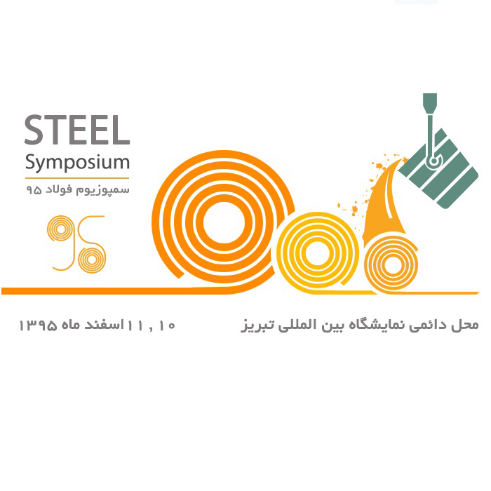 نوزدهمین نمایشگاه بیم المللی فولاد(سمپوزیوم فولاد) 95