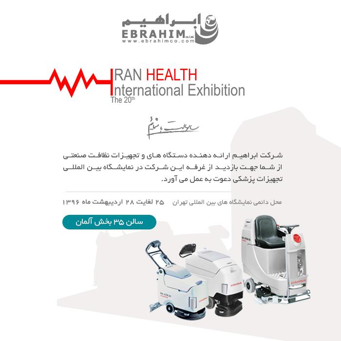 نمایشگاه ایران هلث 96