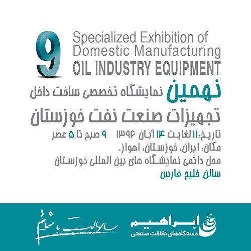 نمایشگاه تجهیزات صنعت نفت
