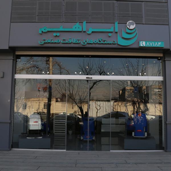 فروشگاه شرکت ابراهیم