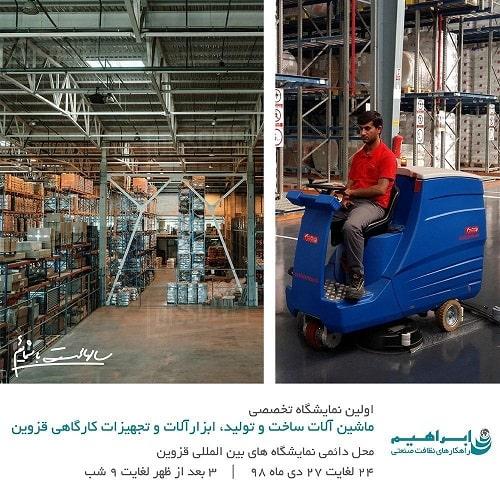 نمایشگاه ماشین آلات ساخت و تولید
