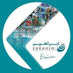 شرکت ابراهیم و ارائه دستگاه های نظافت صنعتی