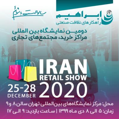 نمایشگاه ایران ریتیل شو