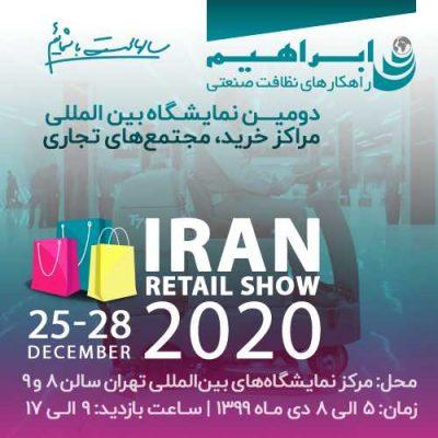 دومین نمایشگاه صنعت خرده فروشی ایران