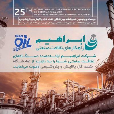 حضور شرکت ابراهیم در بیست و پنجمین نمایشگاه بین المللی نفت، گاز، پالایش و پتروشیمی