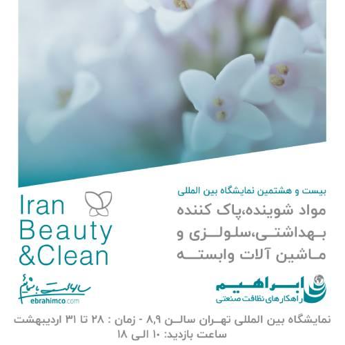 نمایشگاه ایران بیوتی 1400