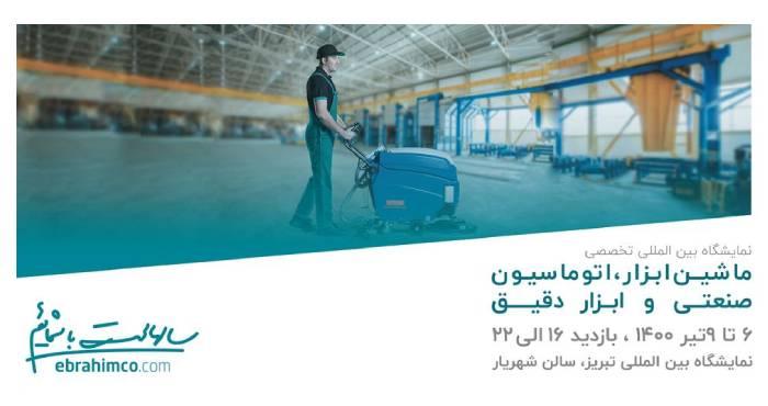 حضور شرکت ابراهیم در نمایشگاه بین المللی ماشین ابزار، اتوماسیون صنعتی و ابزار دقیق تبریز 1400