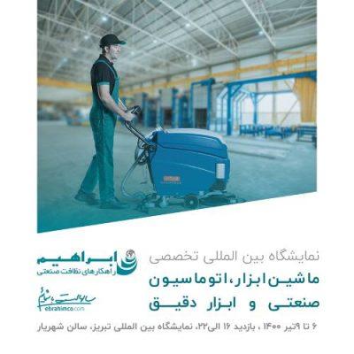 نمایشگاه بین المللی ماشین ابزار، اتوماسیون صنعتی و ابزار دقیق تبریز 1400