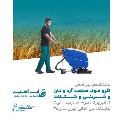 نمایشگاه بین المللی صنایع کشاورزی آگروفود 2021