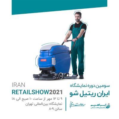 برگذاری سومین نمایشگاه بین المللی ایران ریتیل شو در تهران