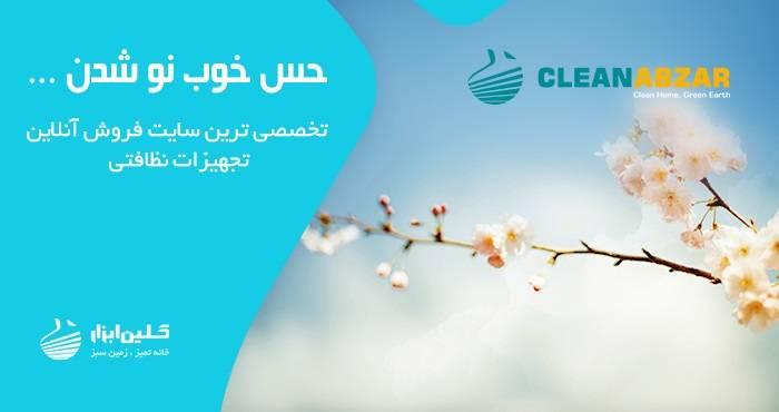 کف شوی ها یا اسکرابر ها مجموعه ای از دستگاه های نظافتی هستند که عمل شست و شوی سطوح را به صورت نیمه اتوماتیک بر عهده دارند.